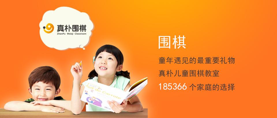 东营真朴儿童围棋教室【官网】专注少儿围棋教育10年